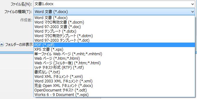 PDF化 1