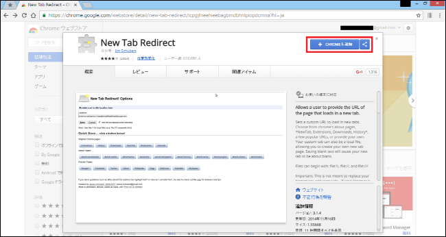 New Tab Redirect 1