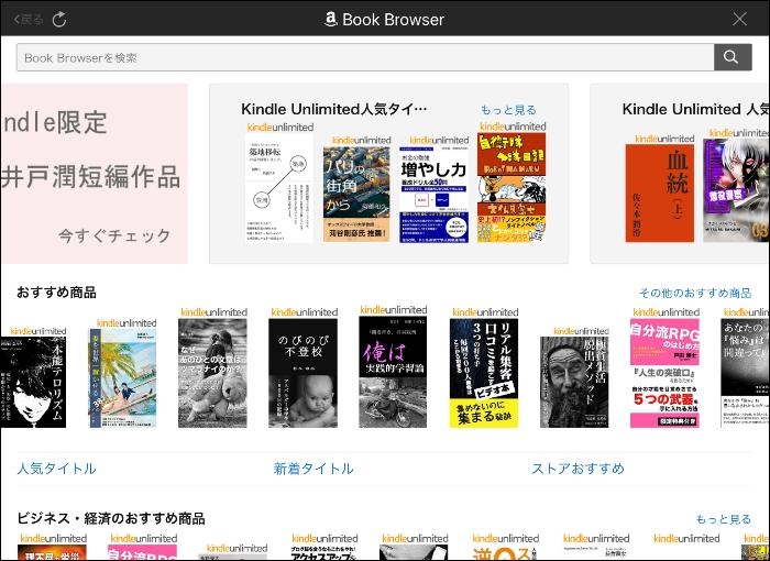 ライブラリのBOOK Browser1