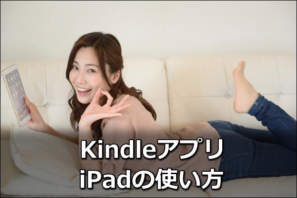Kindleアプリ(iPad)の使い方【16個の機能を詳細解説】