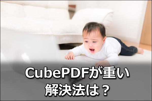 CubePDFでPDF化して重い時に行った解決法