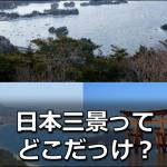 日本三景の場所はどこ?覚え方は『あまい』!