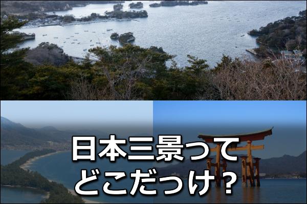 日本三景の場所はどこ?覚え方は