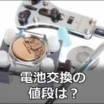 腕時計の電池交換の値段は?知らないと損をする時計業界の裏側