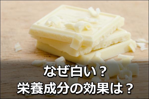 ホワイトチョコレートはなぜ白い?栄養成分の効果は?
