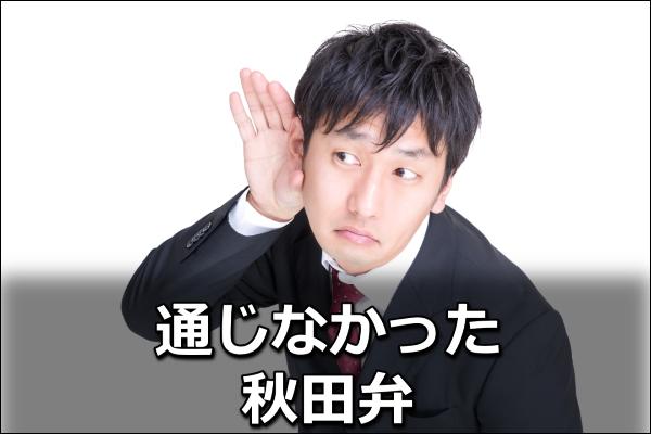 関東で通じなかった秋田弁一覧!秋田県民が本当に苦労したのは...?