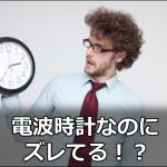 電波時計が狂う5つの原因!元販売員が直し方を徹底解説【保存版】