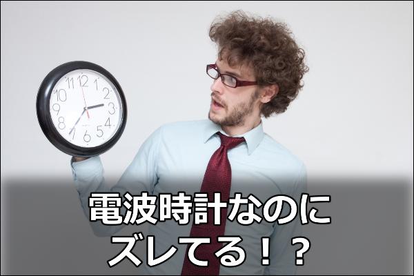 電波時計が狂う5つの原因と直し方【元ヨドバシ店員が解説】