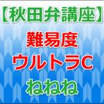 難易度ウルトラCの秋田弁!「ねねね」を徹底解説!