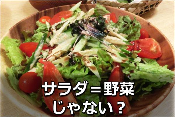 サラダって野菜の事じゃないの?意外なサラダの意味と語源とは?