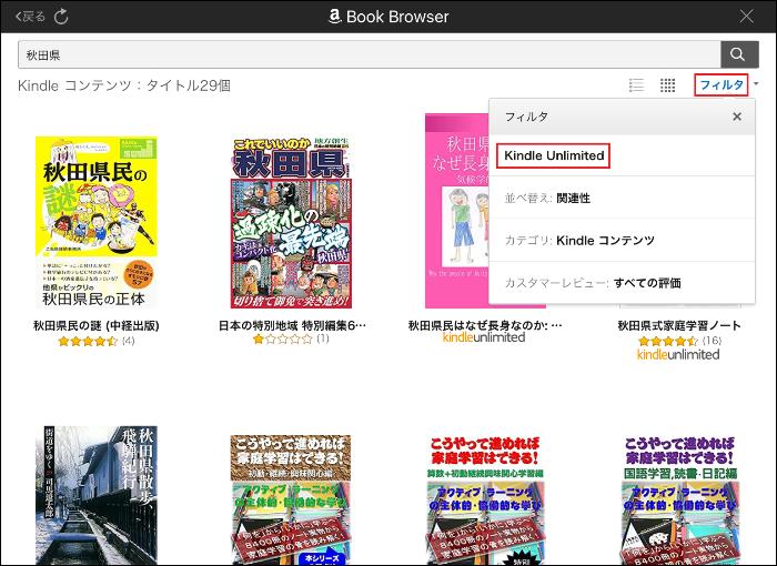 ライブラリのBOOK Browser2