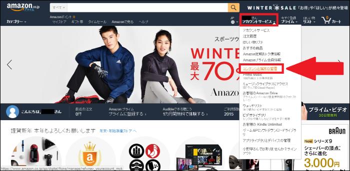 Amazonのトップ