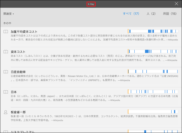 KindleアプリのX-Ray