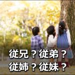 『いとこ』を漢字で書くと?全11個の違いと使い分けを解説!