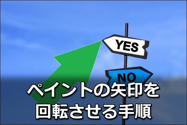 ペイントの矢印を斜めに回転させる手順!角度の微調整も可能