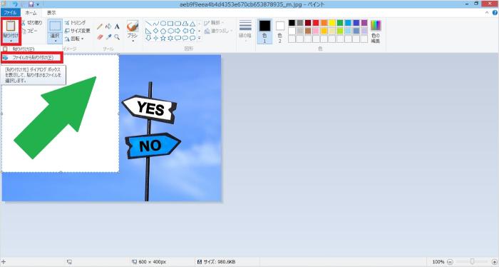 画像に矢印を合成させる