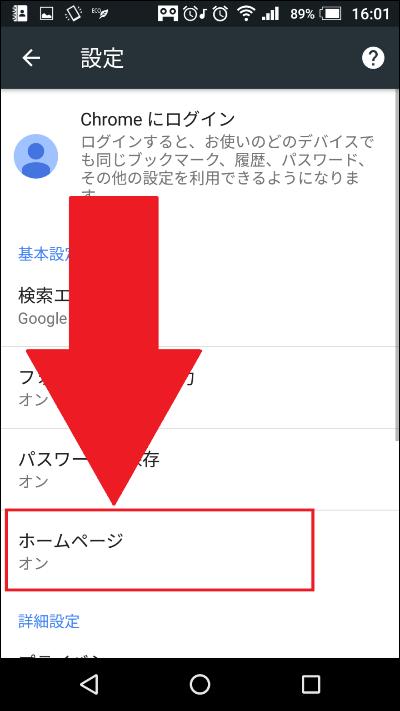 設定内のホームページを選択