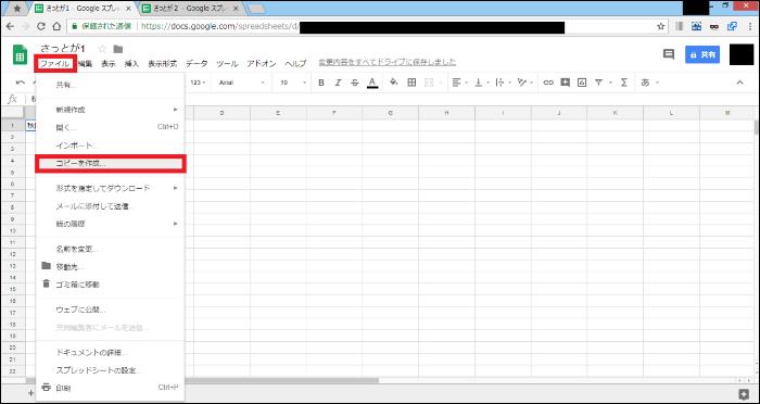 「ファイル」⇒「コピーを作成」1