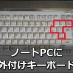 ノートPCのキーボードが壊れたから外付け買ってみた感想