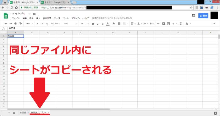 下のツールバーから「コピーを作成」2