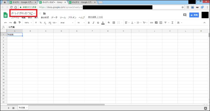 「ファイル」⇒「コピーを作成」3