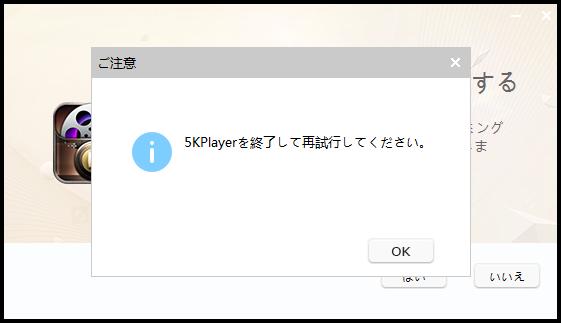 5kplayerを終了して再試行してください