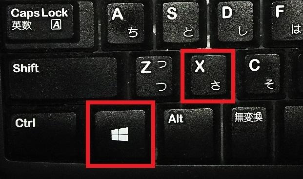 Windowsボタン + X