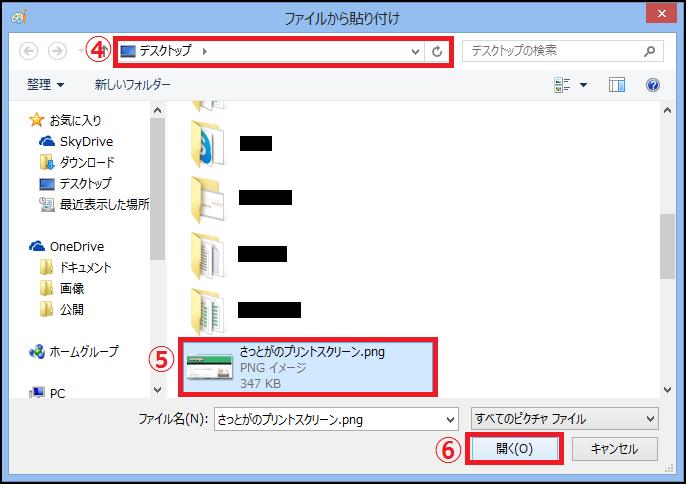 ファイルから読み込んでペイントに貼り付ける方法2