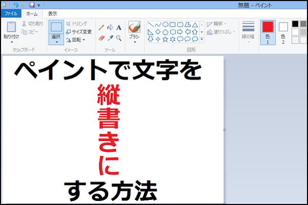 ペイントで文字を縦書き・横書きする方法!英語・数字入力のコツとは?