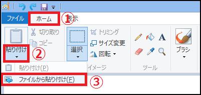 ファイルから読み込んでペイントに貼り付け