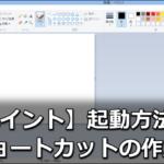 ペイントの起動方法!次から使えるショートカット含む3つの開き方【Win8.1】