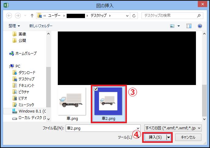 エクセルを使って画像の背景を透明にする方法2