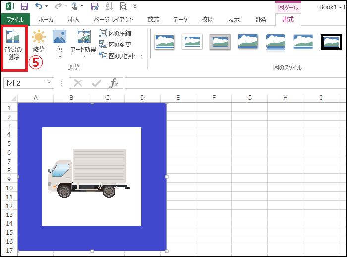 エクセルを使って画像の背景を透明にする方法3