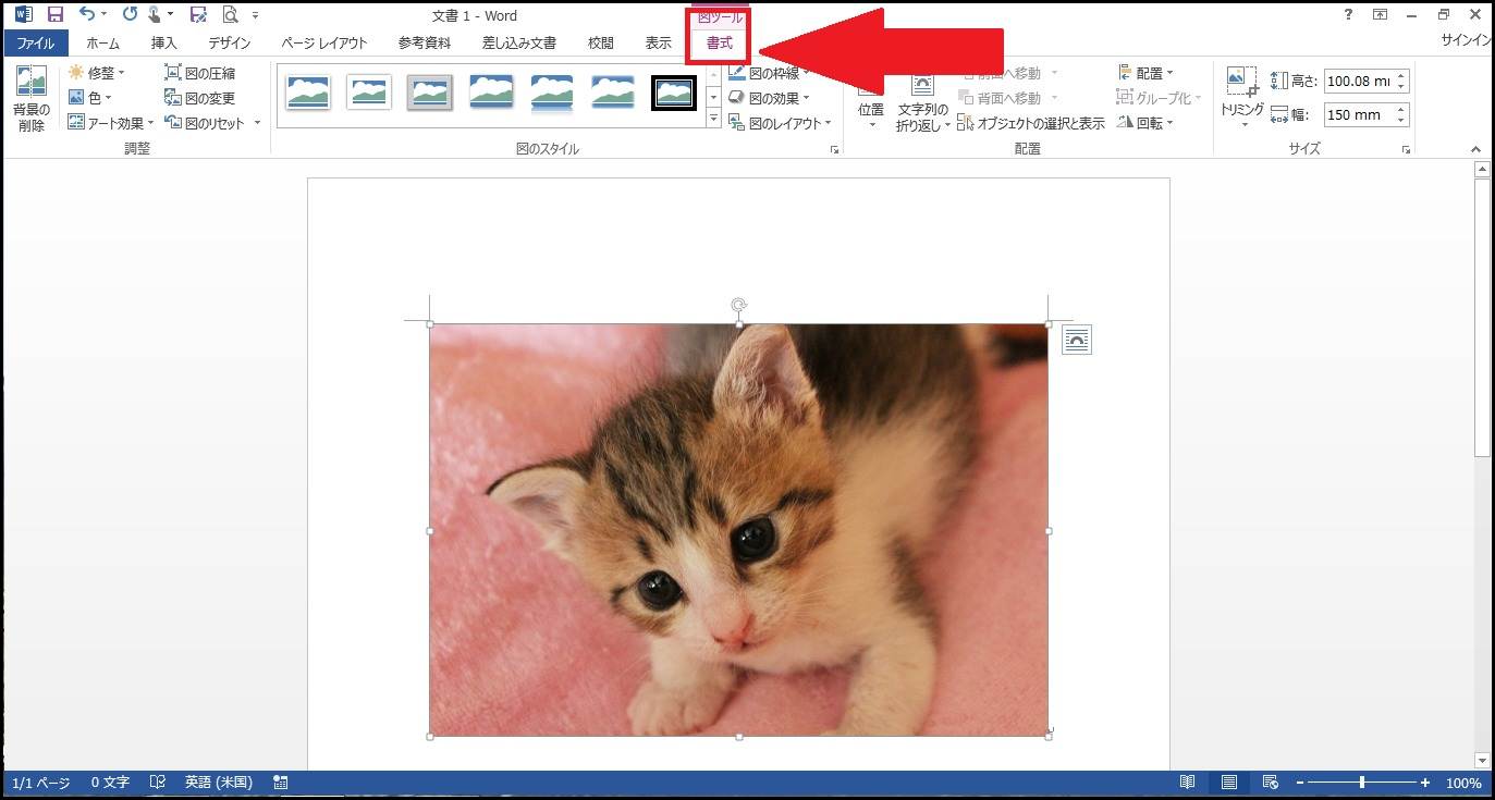 ワードに画像を挿入3