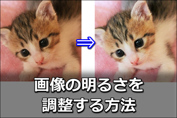 画像のコントラストや明るさを調整する3つの方法【Windows8.1】