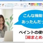 Windowsペイントの使い方!基礎から応用まで【総まとめ】