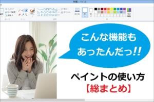 Windows ペイントの使い方!基礎から応用まで【総まとめ】