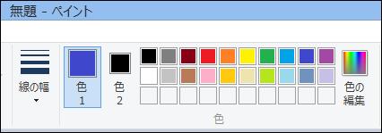 置き換え前後の色の準備