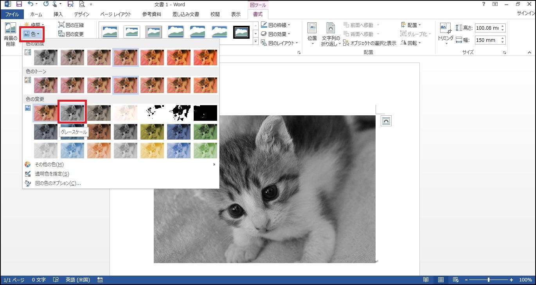 ワードで画像をグレースケールに加工