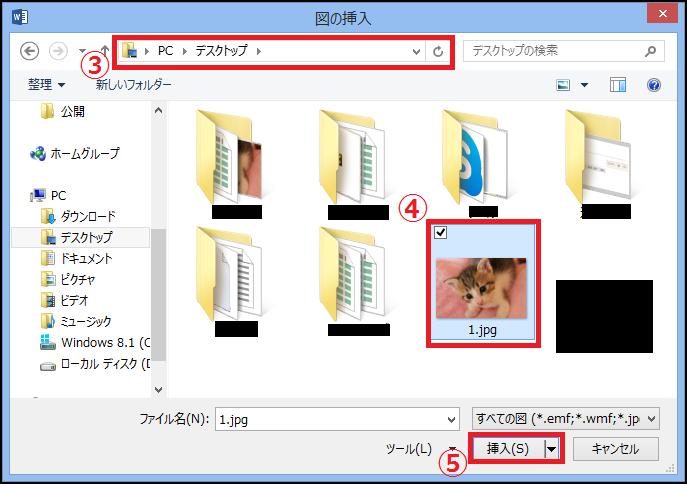 ワードに画像を挿入2
