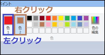 「色1」が左クリック、「色2」が右クリックで塗りつぶす色