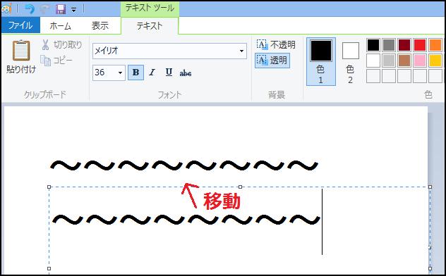 省略波線を作る2