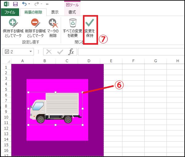 エクセルを使って画像の背景を透明にする方法5
