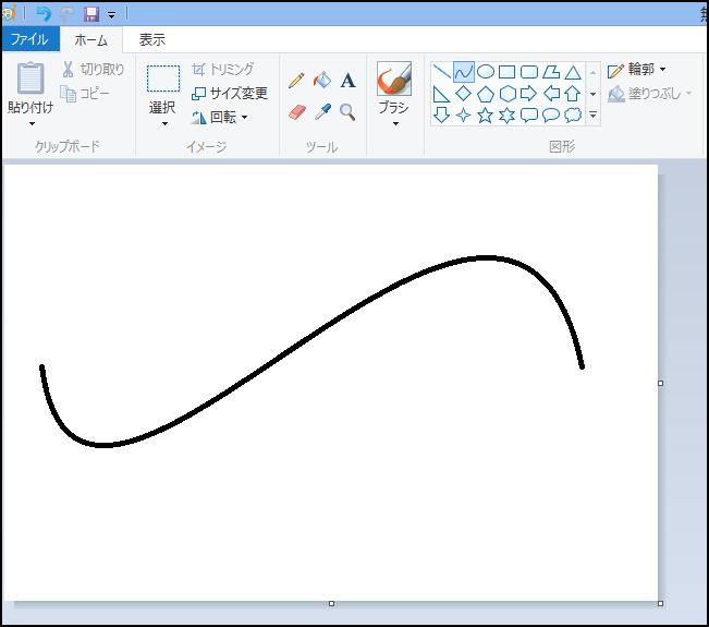 ペイントで曲線を引く方法4