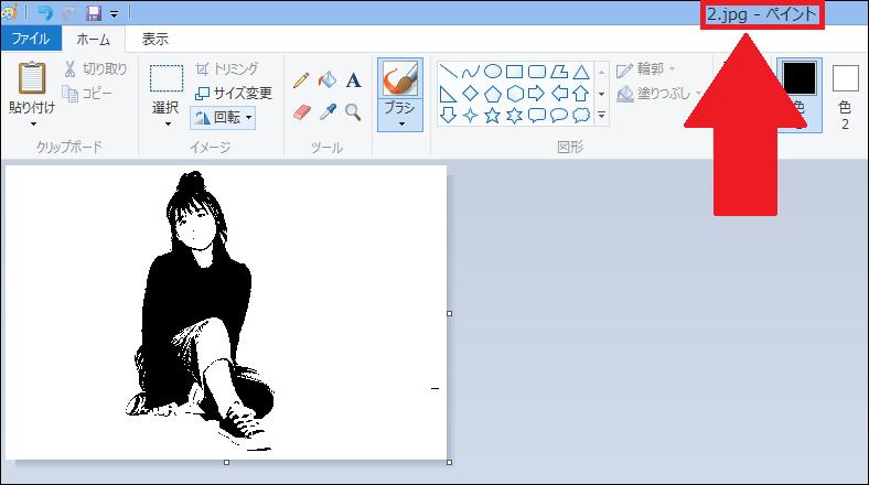 ペイントで画像を白黒にする方法7