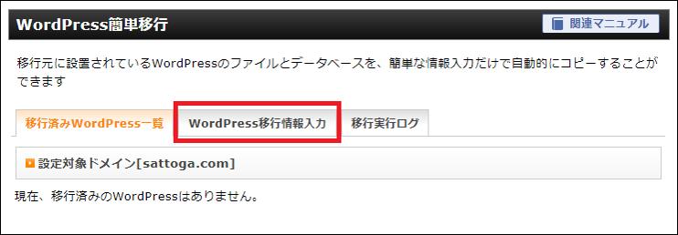 『WordPress移行情報入力』をクリック