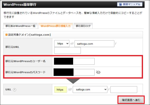 移行するWordPressの「ユーザー名」と「パスワード」