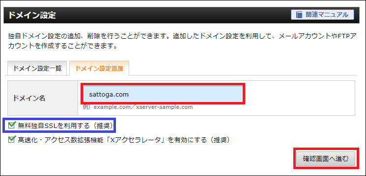 移行するWordPressのドメインを入力して『確認へ進む』をクリック