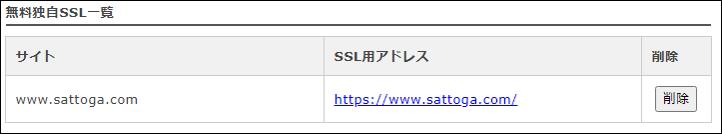 SSL化設定完了