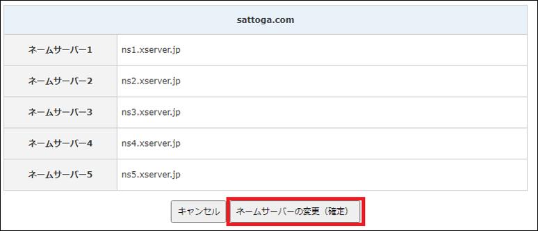 もう一度、『ネームサーバーの変更』をクリック